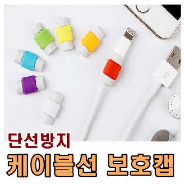 케이블 선정리 보호캡