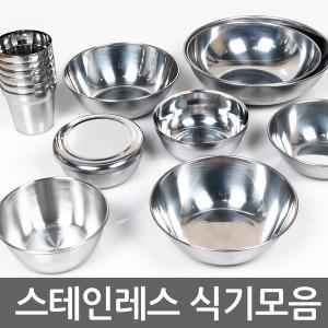 스텐식기 스텐컵 대접 밥공기 스텐그릇 비빔기 물컵