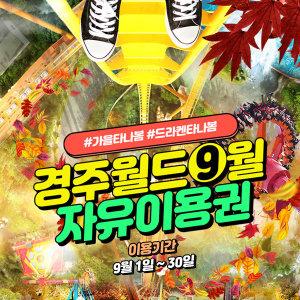 경주월드 9월 자유이용권 종일권/야간권 (주말 야간개장)
