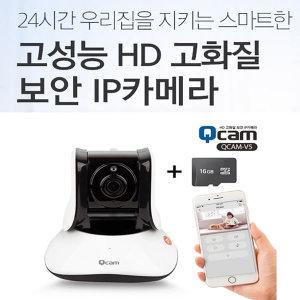 베이비캠 홈캠 가정용 초소형카메라