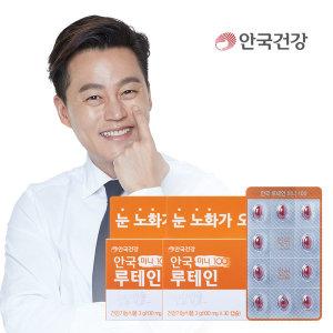 루테인 미니 100 30캡슐 2통 안국 루테인 2개월분