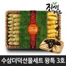고려 인삼 수삼 더덕 선물세트 명절선물 왕특3호 1.5kg