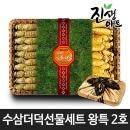 고려 인삼 수삼 더덕 선물세트 명절선물 왕특2호 1.5kg