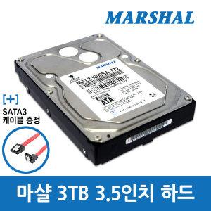 3.5인치 하드디스크 3TB HDD 7200RPM 64MB SATA3케이블