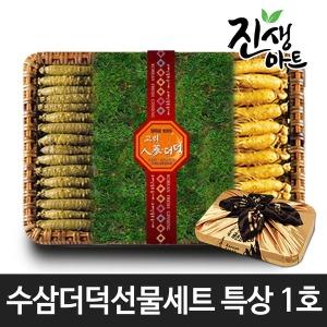 고려 인삼 수삼 더덕 선물세트 명절선물 특상1호 1kg