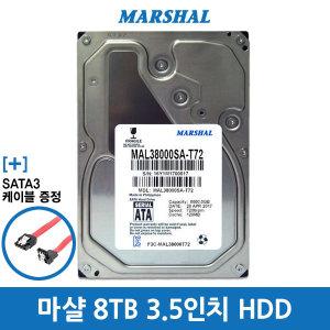 3.5인치 하드디스크 8TB 7200RPM 128MB SATA케이블증정