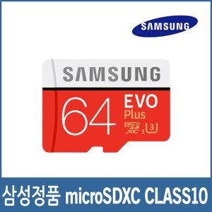 아이나비V900/B300/QXD시리즈 64G메모리/호환모델참조