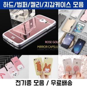 핸드폰 갤럭시S10 5G S9 S8 노트10 노트9 A8 A30 A50