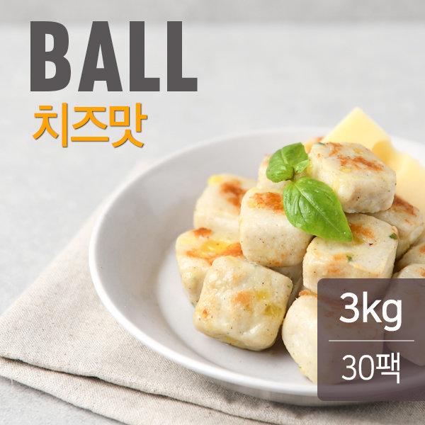 맛있닭 닭가슴살볼 치즈맛 100gX30팩 (3kg)