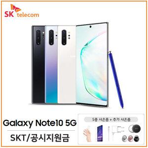 갤럭시노트10 5G 256GB SM-N971S SKT 기기변경