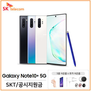 갤럭시노트10플러스 5G 256GB SM-N976S SKT 번호이동
