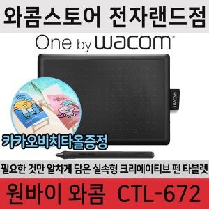 원바이 와콤 CTL-672 전자랜드점