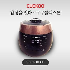 쿠쿠 블랙스톤 CRP-R108FB 전기압력밥솥 브라운/sh