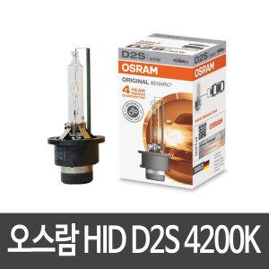 오스람 XENARC D2S HID 전조등 P32d-2 66240 35W