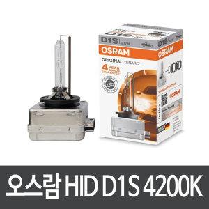 오스람 XENARC D1S HID 전조등 PK32d-2 66140 35W