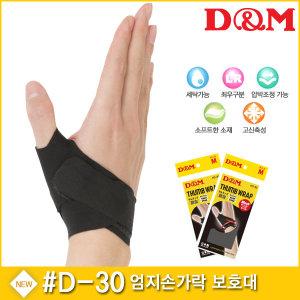 디앤엠  D-30 엄지손가락 보호대 일상생활 활용