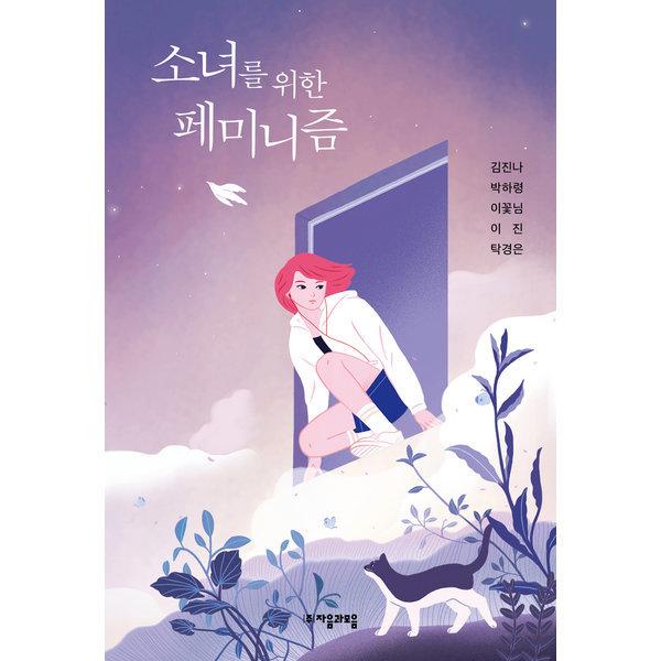 소녀를 위한 페미니즘  자음과모음   김진나  박하령