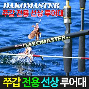 다코마스터155/쭈꾸미낚시대 루어 에깅대 선상낚시대