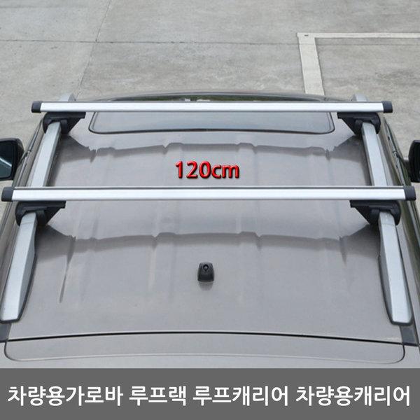 차량용가로바 루프랙 루프캐리어 차량용캐리어 120cm