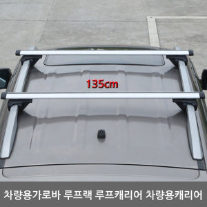 차량용가로바 루프랙 루프캐리어 차량용캐리어 135cm