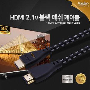 HDMI v2.1 블랙 메쉬 케이블 1M CM-H2101