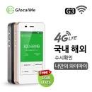 GlocalMe 포켓와이파이 G3 동시 세계144개국 사용가능