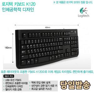 BARO/ 로지텍 키보드 K120 New 유선 로즈텍 뉴 USB 정