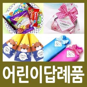 어린이답례품/단체선물/무료포장/무료인쇄