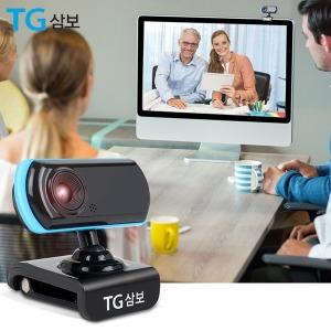T1600 화상캠 화상카메라설치 컴퓨터 실시간캠 웹캠