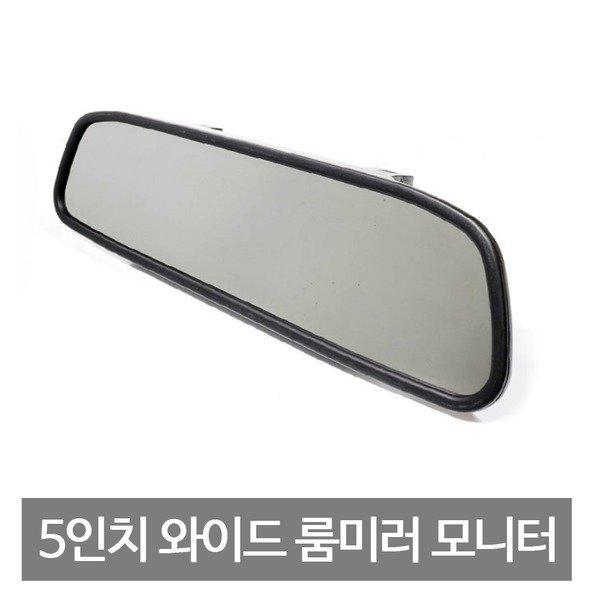 5인치 룸미러 후방카메라 모니터세트 AV in/Out