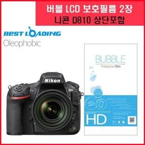 버블 LCD 액정필름 올레포빅 2장 니콘 D810 액정필름