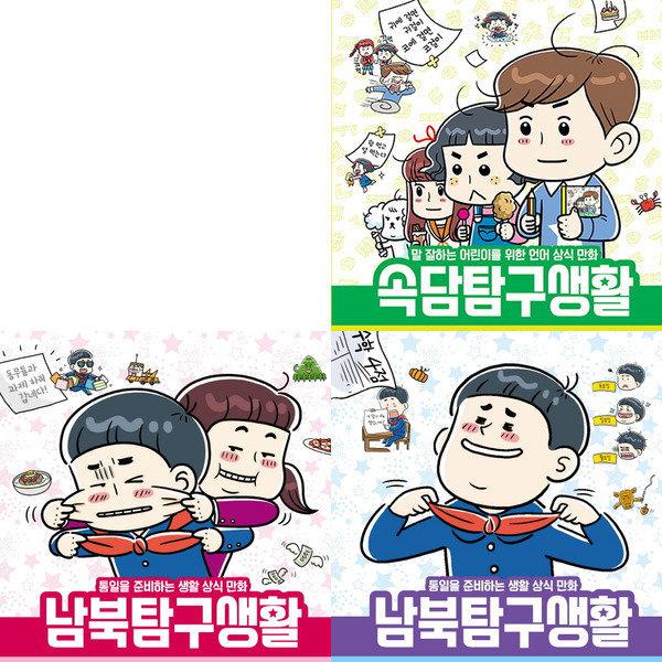 남북 탐구 생활 2권+속담 탐구 생활 세트 (전3권)