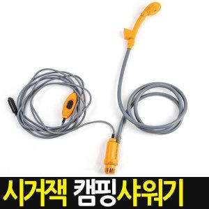 시거잭 캠핑샤워기/휴대용/간이/자동/12V/설거지/세차