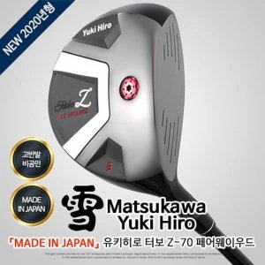 유키히로  비거리용 20년형 터보Z-70 페어웨이우드(Made in Japan)무료배송