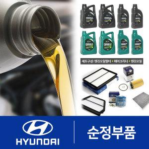 엔진오일 교환세트 그랜저HG 2.4 가솔린(~2014.5)