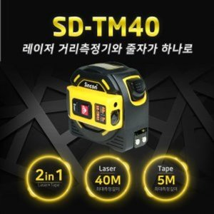 신콘 레이저거리 측정기 겸용줄자(측정40M 줄자5M)