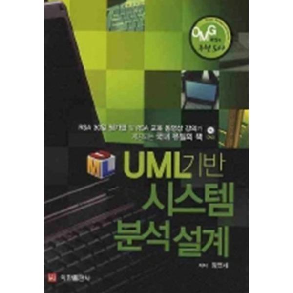 이한출판사 UML기반 시스템 분석설계