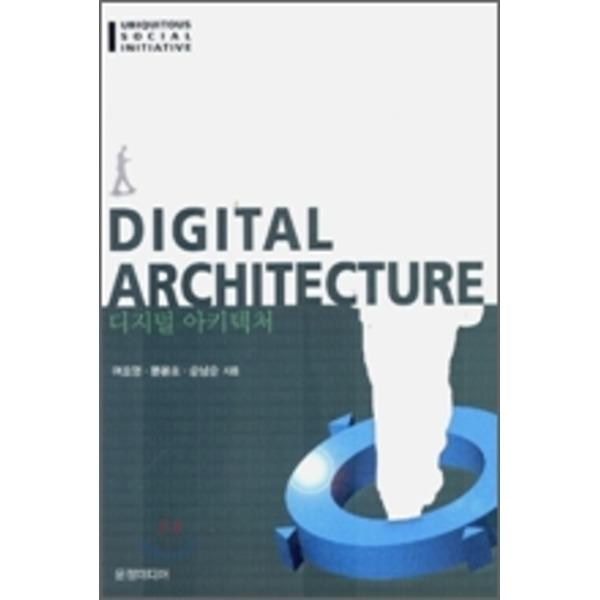 운정미디어 디지털 아키텍처