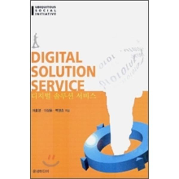 운정미디어 디지털 솔루션 서비스