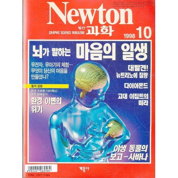 계몽사(잡) Newton 뉴턴 1998 제10호