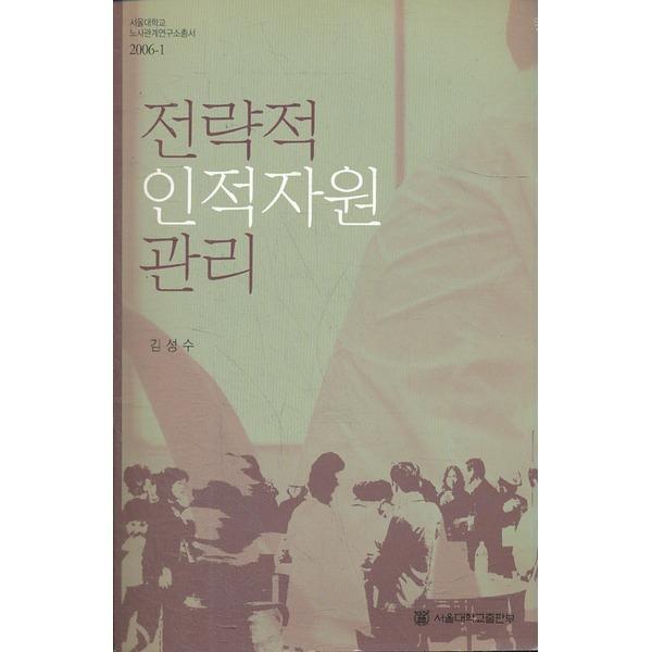 서울대학교출판부 전략적 인적자원관리 (서울대학교 노사관계연구소총서 2006-1)
