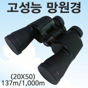 h70 (HM)고성능 망원경(쌍안경)-20X50 만원경세트 스