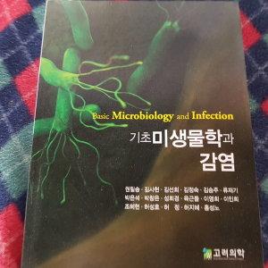 기초 미생물학과 감염/권필승외.고려의학.2016