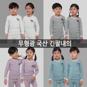 국내생산 긴팔내의/유아/아동/주니어/실내복/잠옷