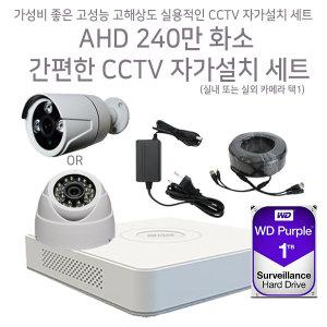 240만화소 실내 실외 CCTV 자가설치 세트 실속패키지