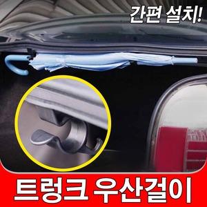 트렁크 우산걸이 정리함 차량용 자동차 낚시대 거치대