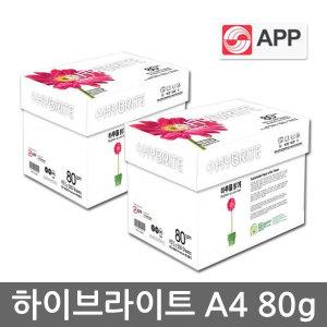 하이브라이트 A4용지 80g 2박스(5000매) HYBRITE