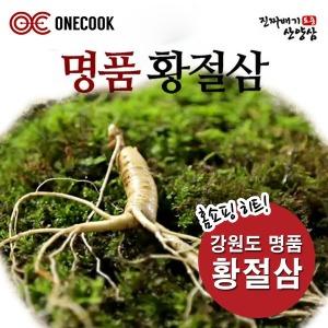 원쿡 강원도명품황절삼 황절산삼 산양삼 6/12뿌리