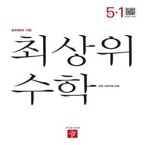 최상위 초등수학 5-1 (2020년) (개정 교육과정 반영)