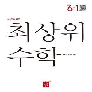최상위 초등수학 6-1 (2020년) (개정 교육과정 반영)